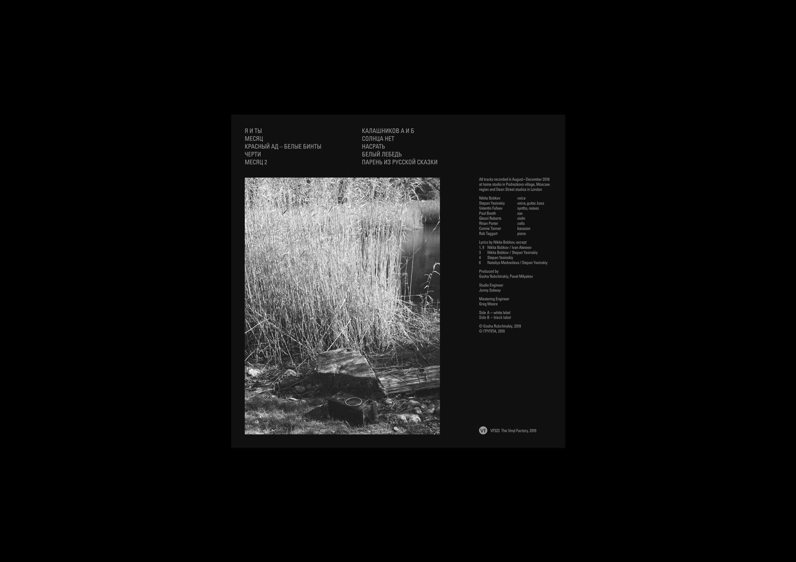 dsm_gr-uniforma_music_1_.jpg